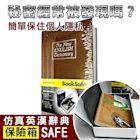 【守護者保險箱】仿真書本造型 保險箱 字典款 保管箱 私房錢 儲物箱 收納箱 BK-棕色
