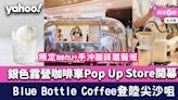 Blue Bottle Coffee登陸尖沙咀!露營咖啡車Pop Up Store開幕 限定menu+手沖咖啡體驗班