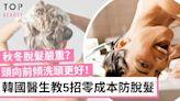 秋冬季節脫髮嚴重?韓國醫生教你5招零成本防脫髮! | TopBeauty