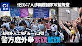 35+初選.持續更新|控方反對泛民47人保釋 警方法院外設封鎖線