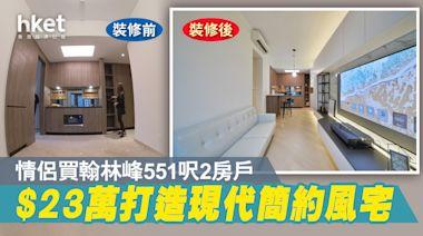 【裝修設計】情侶買翰林峰551呎2房戶 23萬打造現代簡約風宅 - 香港經濟日報 - 地產站 - 家居生活 - 裝修設計