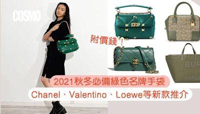 綠色手袋2021 秋冬必備高貴之選!編輯推介15個Chanel、Saint Laurent、Loewe等最新袋款   Cosmopolitan HK