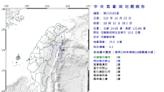 花蓮今天第5震!18:32規模4.5 最大震度3級