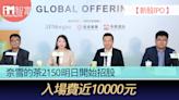 【新股IPO】奈雪的茶2150明日開始招股 入場費近10000元 - 香港經濟日報 - 即時新聞頻道 - iMoney智富 - 股樓投資