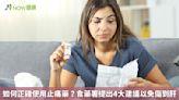 如何正確使用止痛藥? 食藥署提出4大建議以免傷到肝   蕃新聞