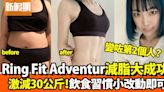 Switch Ring Fit Adventure減脂大成功!日本用家簡單3招激減30公斤