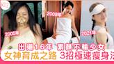 李佳芯女神育成之路 三招極速瘦身法保持美好身段 | 娛樂 | Sundaykiss 香港親子育兒資訊共享平台