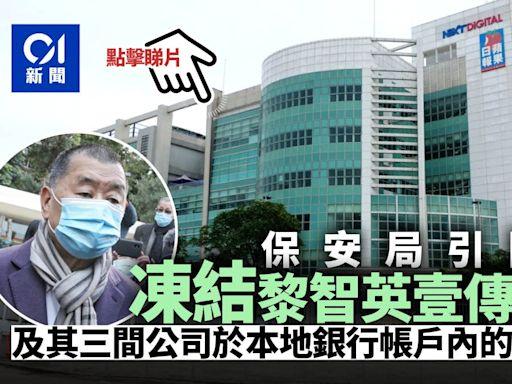 保安局引國安法凍結黎智英壹傳媒股份及三間公司銀行帳戶內財產