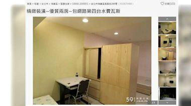 網友傻眼!信義區優質「兩房」物件出租 竟是使用「這個」來隔間
