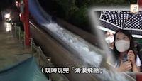 海洋公園3機動遊戲退役 市民冒雨排長龍「集郵」告別