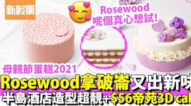 母親節蛋糕推薦2021:限量版士多啤梨拿破崙+半島酒店果醬瓶造型蛋糕+3D花形Cheesecake|新品速遞 | 飲食 | 新假期