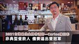 非典金牌侍酒師 Carlos陳冠彰