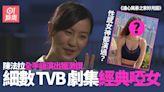 溏心風暴之家好月圓︱陳法拉手語演出勁專業 細數5大TVB經典啞女