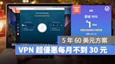 獨家折扣》限時優惠 1 折, VPN 5 年 60 美元!解鎖更多 Netflix 好看影片 - 蘋果仁 - 果仁 iPhone/iOS/好物推薦科技媒體