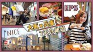 【大阪x兵庫7天自助遊】Day5 神戶人最愛Cafe推薦+垂水三井Outlet大豐收
