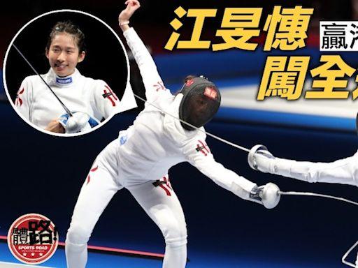 【陝西全運】江旻憓輕取何迪琳 贏港隊內戰闖女重8強