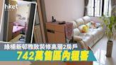 【直擊單位】綠楊新邨雅致裝修高層2房戶 742萬售區內租客 - 香港經濟日報 - 地產站 - 二手住宅 - 私樓成交