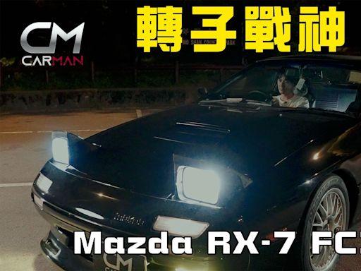 學生哥車癡 《頭D》迷高橋涼介上身 狂做兼職23歲買Mazda轉子戰神RX-7   蘋果日報