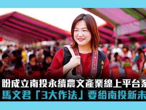 【CNEWS】盼成立南投永續農文產業線上平台系統 馬文君「3大作法」要給南投新未來 | 蕃新聞