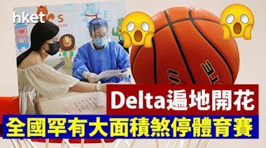 【新冠肺炎】重磅!Delta遍地開花 全國罕有大面積煞停體育賽事 - 香港經濟日報 - 中國頻道 - 社會熱點