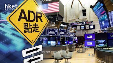 【港股夜期+ADR】資金反攻科技股ADR滙豐低港2.7% 夜期瀉254點 北水走資近18億(不斷更新) - 香港經濟日報 - 即時新聞頻道 - 即市財經 - 股市