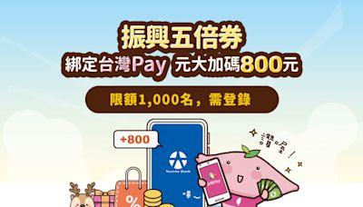 元大銀x台灣Pay拚振興 抽蘋果iPhone 13新手機