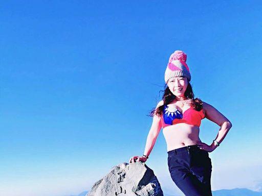 50歲劉惠娟玉山攻頂穿國旗內衣被議長虧 本尊回應了!