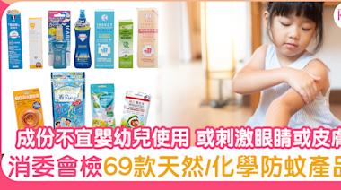 消委會檢69款天然/化學防蚊產品 成份不宜嬰幼兒使用 或刺激眼睛或皮膚   兒童健康   Sundaykiss 香港親子育兒資訊共享平台