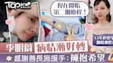 【生命鬥士】李明蔚開始接受第二期療程 Sarena情況漸好:感謝支持 - 香港經濟日報 - TOPick - 娛樂