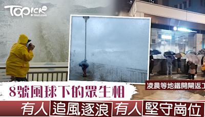 【圓規襲港】8號風球有市民追風逐浪 有人堅守崗位清晨等地鐵開門返工 - 香港經濟日報 - TOPick - 休閒消費