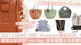 2021 LOEWE「Anagram標誌系列」!貝殼Tote Bag、波浪褶雲朵包超療癒! | GirlStyle 女生日常