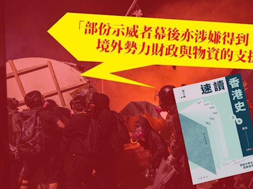 賴傳媒鼓動反23條 不提送中例掀民憤 藍絲出偏頗港史 泛民轟洗白暴政 | 蘋果日報