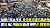 【加拿大】加拿大移民局被曝曾警告政府:勿假設所有香港被控示威者無辜   BusinessFocus