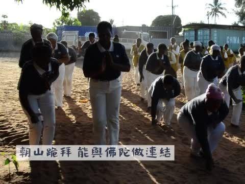 正法傳揚非洲 莫三比克莊嚴朝山