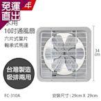 永用牌 MIT 台灣製造10吋耐用馬達吸排風扇(鋁葉) FC-310A【免運直出】