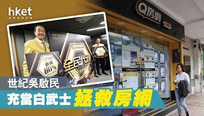 【獨家消息】世紀21充當白武士收購Q房網 成地產代理行5強 - 香港經濟日報 - 地產站 - 地產新聞 - 其他地產新聞