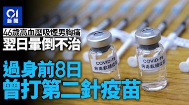新冠疫苗|吸煙、高血壓46歲男離世 過身前8日曾打第二針
