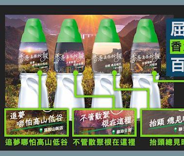 屈臣氏推「香港好靚」水樽 百佳下架蒸餾水 學者:國安法杯弓蛇影 | 蘋果日報
