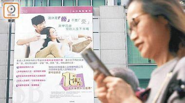 參與「香港年金」定期收錢 - 東方日報