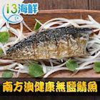 【愛上海鮮】南方澳健康無鹽鯖魚10包組(2片裝/220g±10%/包)