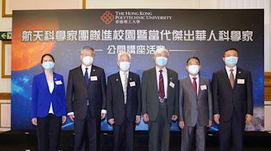 航天專家香江之畔寄語青年學子愛國奉獻-國際在線