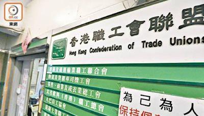 職工盟舉辦30周年大會 展品省略敏感字眼
