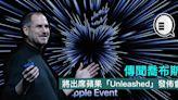傳聞喬布斯將出席蘋果「Unleashed」發佈會 - Qooah