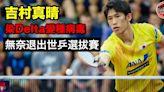 【新型肺炎】吉村真晴確診 退出乒乓世錦賽選拔