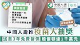 疫苗抽獎 中國人壽推疫苗大抽獎 送首3年免費醫保賠償額達1千萬元 - 晴報 - 家庭 - 熱話