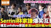 《Chill Club》音樂會 Serrini爆unfollow林家謙原因 姜濤 Ian諗計焗Jer找數   影視娛樂   新假期
