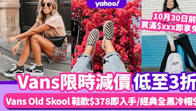 Vans減價低至3折!推介20款必買人氣鞋款/服飾 Vans Old Skool入手價$378起、經典全黑冷帽$57