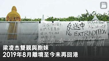 梁凌杰死因研訊︱雙親與胞妹2019年8月離境至今未再回港 | 蘋果日報