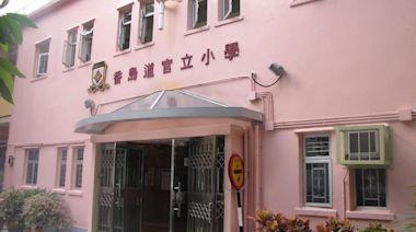 殺校|孫明揚母校香島道官立小學2024年停辦 三個年級學生須轉校