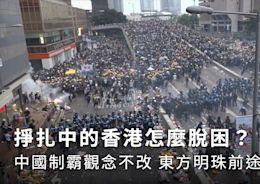 【民報】【專文】掙扎中的香港怎麼脫困?中國制霸觀念不改 東方明珠前途蒙塵